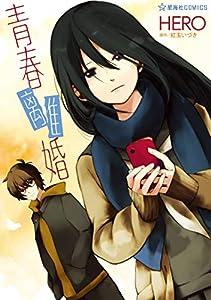 青春離婚(1) (星海社コミックス)