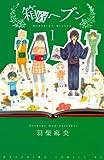 箱庭ヘブン / 羽柴麻央 のシリーズ情報を見る