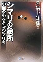 マイコミ囲碁ブックス シマリの急所 小目の小ゲイマジマリ編