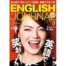 [音声DL付]ENGLISH JOURNAL (イングリッシュジャーナル) 2018年8月号 ~英語学習・英語リスニングのための月刊誌 [雑誌]