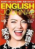 CD付 ENGLISH JOURNAL (イングリッシュジャーナル) 2018年 8月号