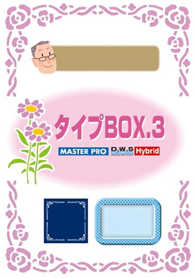 みぞれ食物時系列タイプBOX.3