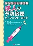 そこが知りたい!成人の予防接種パーフェクトガイド
