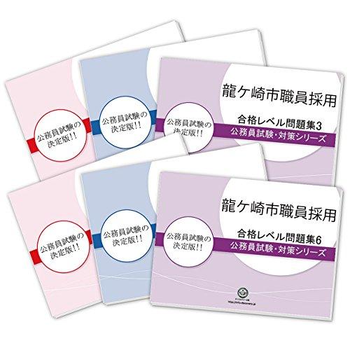 龍ケ崎市職員採用教養試験合格セット(6冊)