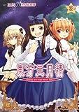 東方三月精 Strange and Bright Nature Deity (3) (角川コミックス)