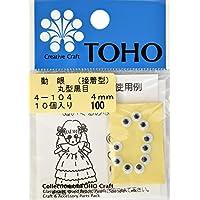TOHO 動眼 丸型黒目 接着型 約4mm 10ヶ入り 4-104