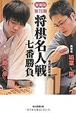 愛蔵版第75期将棋名人戦七番勝負