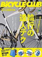 BiCYCLE CLUB (バイシクルクラブ)2019年7月号 (特別付録:オーストリッチ×バイシクルクラブ 輪行袋型ポーチ)