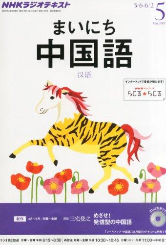 NHK ラジオ まいにち中国語 2013年 05月号 [雑誌]の詳細を見る