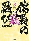 信長の忍び 8 (ジェッツコミックス)
