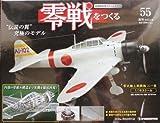 週刊『零戦をつくる 55』 1/16スケール金属モデル (週刊 零戦を作る)