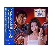 CD ベストヒット歌謡 ~北の旅人・夜のめぐり逢い~ KB-25 パソコン・AV機器関連 CD/DVD ab1-1189145-ah