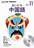 NHK CD ラジオ まいにち中国語 2017年11月号 (語学CD)