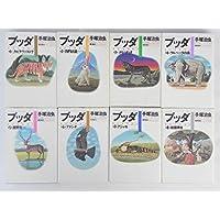 ブッダ 全8巻 コミックセット 愛蔵版