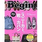 Begin(ビギン) 2017年 07 月号 [雑誌]