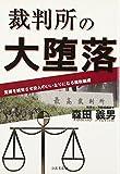 裁判所の大堕落―冤罪を続発させ役人のいいなりになる腐敗組織