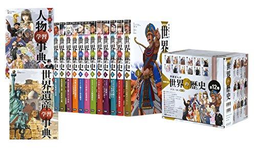 学習まんが 学研まんが NEW世界の歴史 別巻2冊付き 全14巻