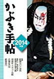 かぶき手帖 2014年版