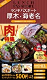 ランチパスポート厚木海老名版vol.9 (ぴあMOOK)