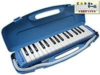 全音 鍵盤ハーモニカ BMH32 ブルー/ゼンオン バンビーナ メロディーホーン