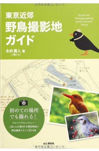 東京近郊 野鳥撮影地ガイド 永井 真人 (♪鳥くん)