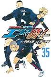 エリアの騎士(35) (週刊少年マガジンコミックス)