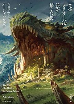 ひとつの地形として横たわるだけ巨竜が作品世界を支配する