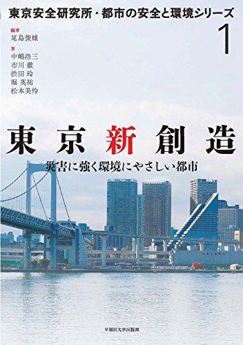 東京新創造:災害に強く環境にやさしい都市 (東京安全研究所・都市の安全と環境シリーズ)の詳細を見る