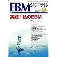 EBM (イー・ビー・エム) ジャーナル 2008年 11月号 [雑誌]