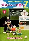 犬のジュース屋さんZ 1 (ヤングジャンプコミックス) 画像