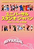 ユニバーサル・スタジオ・ジャパンR 公式ミニブック【'09-'10改訂版】