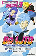 BORUTO-ボルト- -NARUTO NEXT GENERATIONS- NOVEL 3