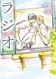 ラジオ【電子限定版】【イラスト入り】 裕次と拓人シリーズ (ダリア文庫e)