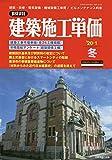 建築施工単価 2020年 01 月号 [雑誌] 画像