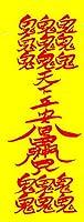 ★事故防止お守り★お守り★鏡面朱沙印刷★予測できない不吉な事故から避けられる幸運を祈るお守り、交通事故の中にも、車事故に巻き込まれないよう応援する護符。