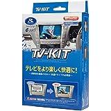 データシステム ( Data System ) テレビキット (切替タイプ) UTV404P2