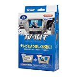 データシステム ( Data System ) テレビキット (オートタイプ) トヨタ / レクサス用 TTA567