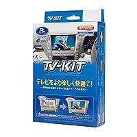 データシステム(Datasystem)テレビキット(切替タイプ)プリウス(ZVW51・55)/プリウスPHV(ZVW52)メーカーオプションナビ用 TTV410