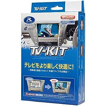 データシステム(Datasystem)テレビキット (切替タイプ) UTV412