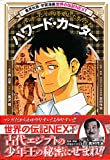 ハワード・カーター(学習漫画 世界の伝記NEXT) (集英社児童書)