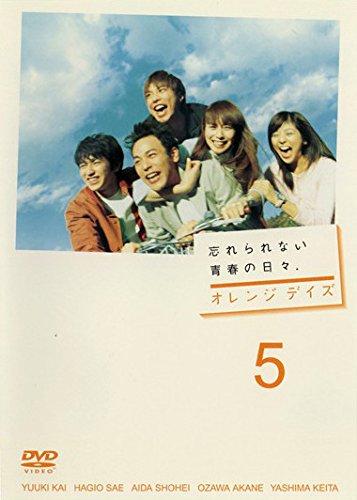 オレンジデイズ 5