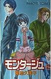 モンタージュ / 菊池 久美子 のシリーズ情報を見る
