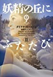 妖精の丘にふたたび (2) (ヴィレッジブックス―アウトランダー (F-カ3-12))