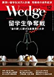 Wedge (ウェッジ) 2018年12月号【特集】留学生争奪戦 「金の卵」に群がる産業界と大学