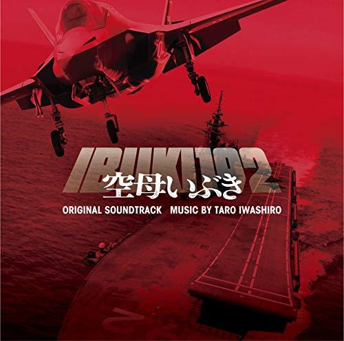 映画「空母いぶき」オリジナル・サウンドトラック