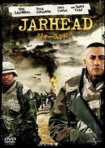 ジャーヘッド [DVD]
