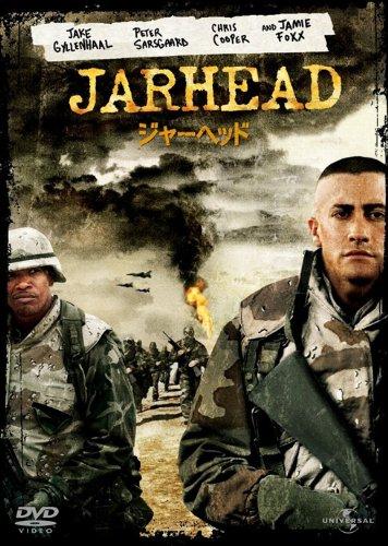 ジャーヘッドのイメージ画像