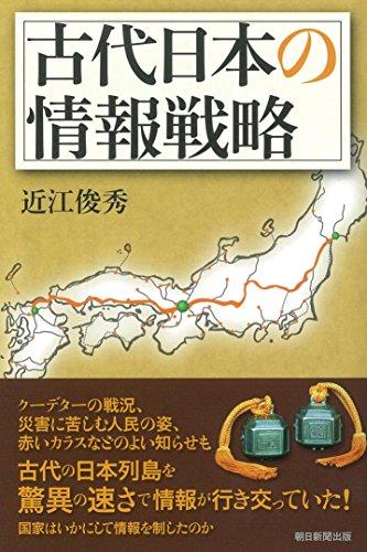 古代日本の情報戦略 (朝日選書)の詳細を見る
