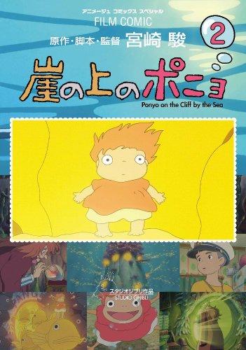 崖の上のポニョ 2 (アニメージュコミックススペシャル フィ...