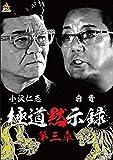 極道黙示録 第三章 [DVD]